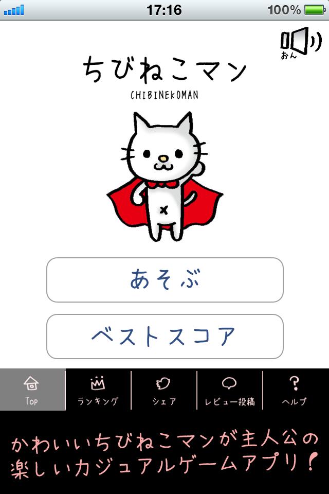 Screenshot Chibinekoman